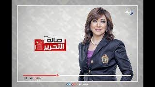 صالة التحرير - حرب الإعلام القطري لدعم الإرهاب (حلقة كاملة) مع عزة مصطفى 12/7/2017