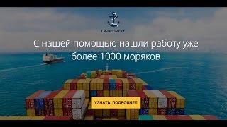 Работа для моряков: www.cv-delivery.com