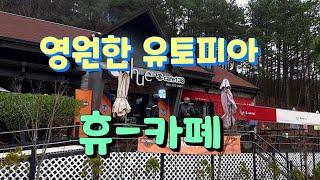 [무진장TV]바이크 할리 라이더들의 성지ㅡ무주 휴hue…
