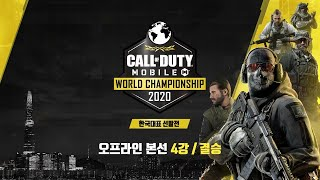 콜 오브 듀티®: 모바일 월드 챔피언쉽 한국 대표 선발전 | 4강 & 결승