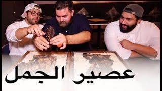 سنام الجمل المدخن 🐪 - دهنة الخروف المدخن 🐑 - التدخين بأيادي عربية سعودية ✌