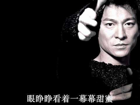 Andy Lau 刘德华 - 练习 歌词 Lyrics