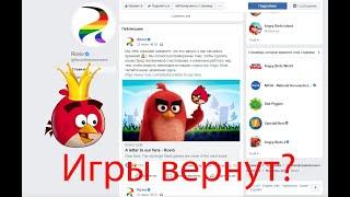 Официально: Rovio вернут старые игры Angry Birds!