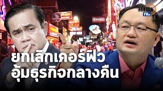 เพื่อไทย เรียกร้อง ประยุทธ์ ยกเลิกเคอร์ฟิวก่อนเปิดประเทศ ก่อนคนทำงานกลางคืนจนตรอก: Matichon TV