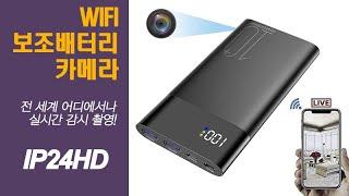 [유피탭스] WIFI 보조배터리캠코더 SZ-IP24HD