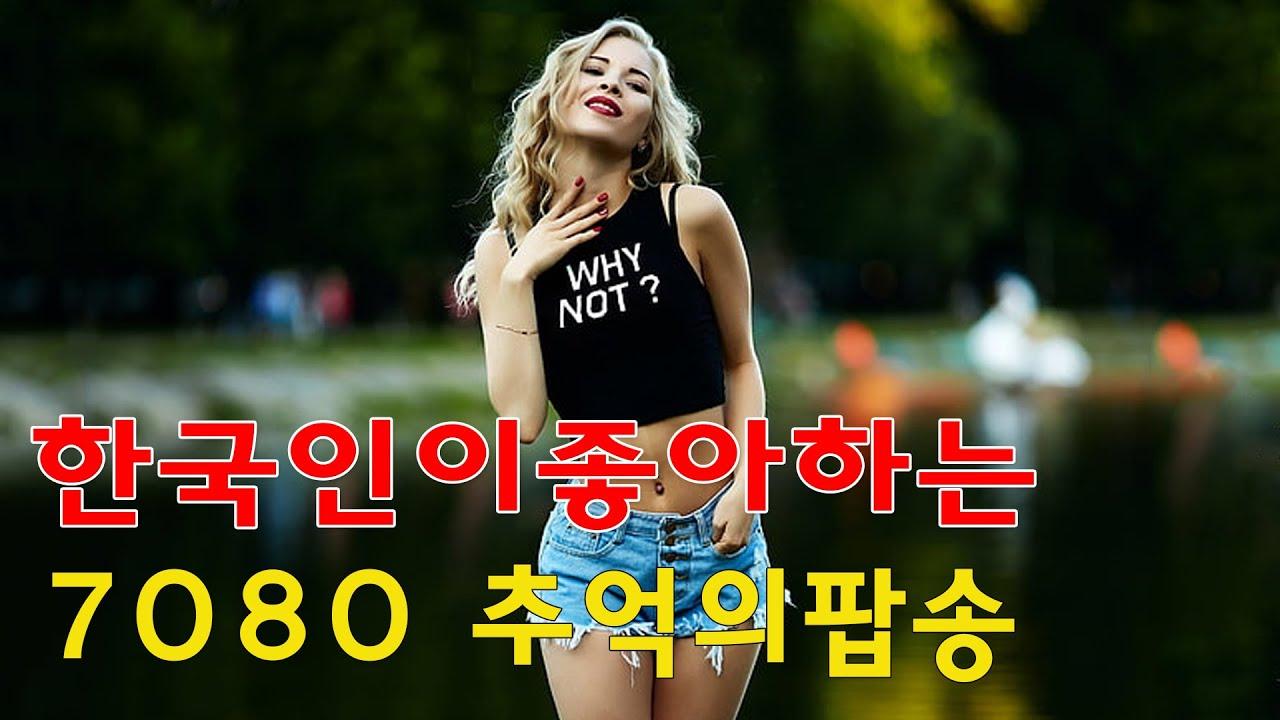광고 없음  추억의팝송 🐇 한국인이좋아하는 ☘️ 감미로운 팝송모음 Oldies Songs Of All Time
