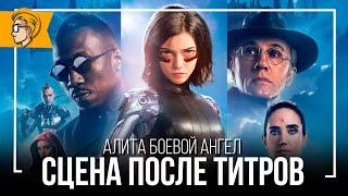Алита: Боевой ангел Есть ли Сцена после титров? Alita Battle Angel