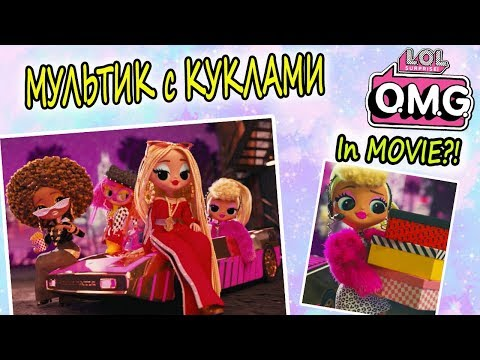 МУЛЬТФИЛЬМ с LOL OMG New EXTRA (Like O.M.G.) LOL OMG in MOVIE/ Премьера КЛИПА с ЛОЛ ОМГ!