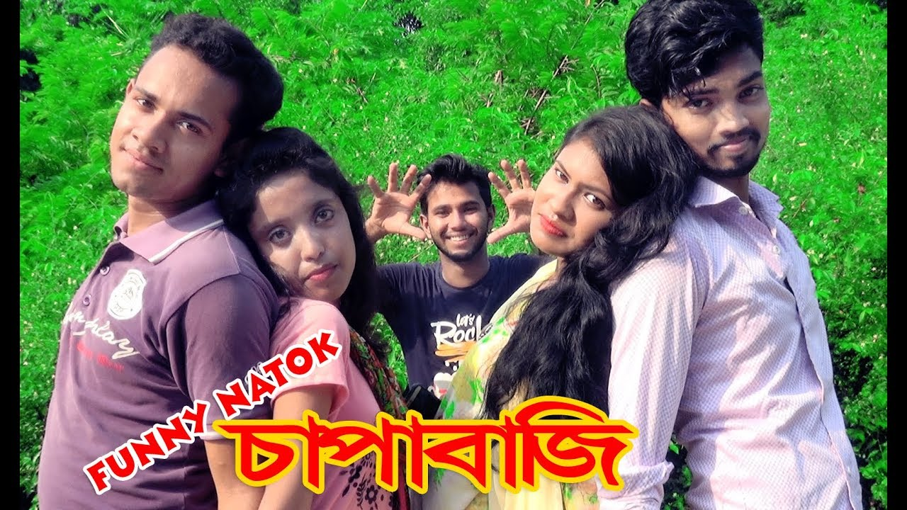 Bangla New Natok || চাপাবাজি || New Funny Short Film 2018 || By DCP TV ||