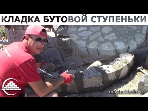 Кладка бутового камня/Ступенька - [masterkladki]