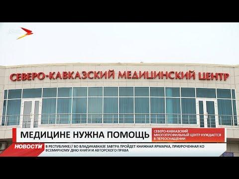 Северо Кавказский многопрофильный медцентр нуждается в переоснащении