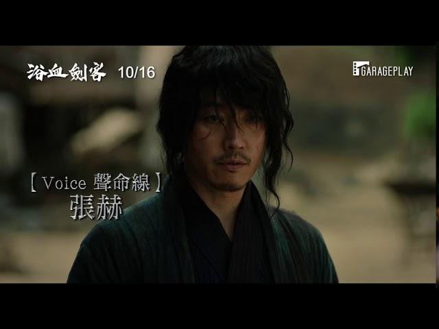 【浴血劍客】電影預告 【Voice聲命線】張赫 最新精彩動作鉅獻!10/16 刀刀見血