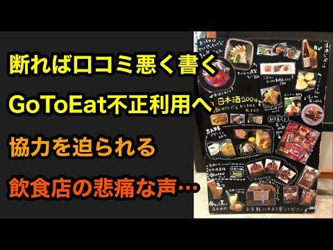 [GoToイート]断れば口コミ悪く書く、GoToイート不正利用へ協力を迫られる飲食店の悲痛な声…