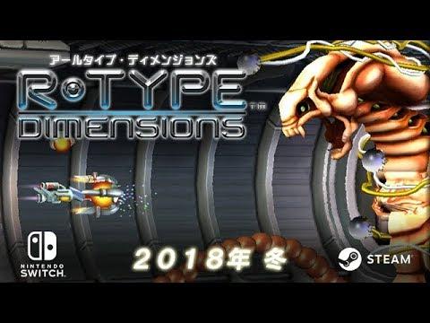アールタイプ・ディメンションズ Nintendo Switch/Steam