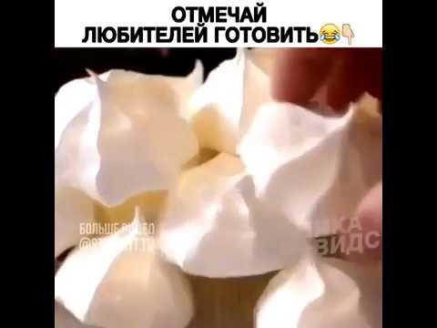 Рецепт Бизе!)