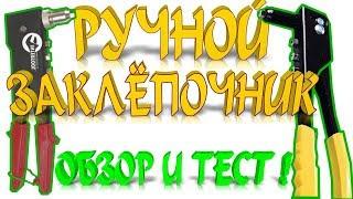 РУЧНОЙ ЗАКЛЁПОЧНИК ОБЗОР И ТЕСТ! mp4