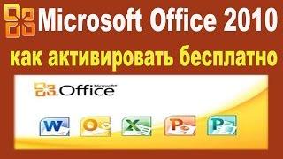 Microsoft Office 2010 как активировать бесплатно