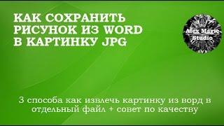 Как сохранить рисунок из word в JPG