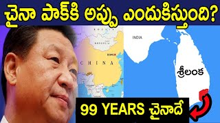 CHINA'S TRILLION DOLLAR PLAN TO BECOME GLOBAL POWER -WHY CHINA LOVE PAKISTAN IN TELUGU - FACTS 4U