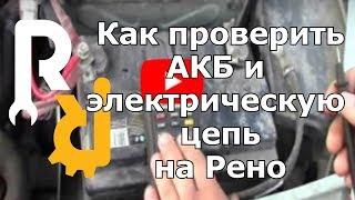 Проверка АКБ и электрической цепи на Рено - потери в сети при закрывании