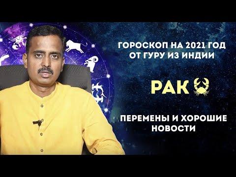 Рак гороскоп на 2021 год от Гуру из Индии