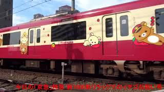 2018年3月26日(月)今日の特急「京急電鉄」775H 新1000形(1481+1065編成リラックマのイチゴお祝い号) 高砂行