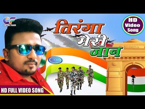 Tiranga Meri Jaan | Pankaj Matwala | Desh Bhakti Song 2020 I 26 January Special