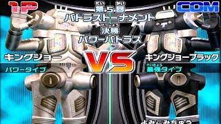 Daikaiju Battle Ultra Coliseum DX - Battle Coliseum - King Joe