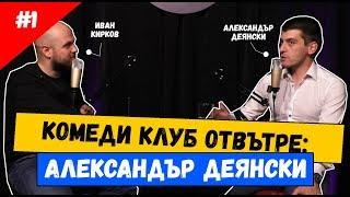 Сашо Деянски #1 Комеди Клуб Отвътре - Alexander Deyansky - comedy club inside