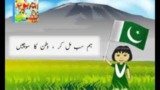 Pakistan National Song Aaoo Gaoo