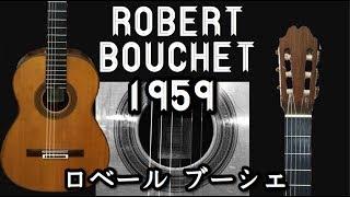 Robert Bouchet 1959【名器】ロベール ブーシェ  × フラメンコロイド 松村哲志
