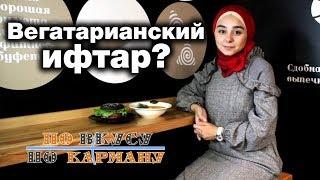 Ифтар для мусульманина-вегетарианца! По вкусу – по карману