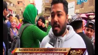 على هوى مصر | مش لوحدك
