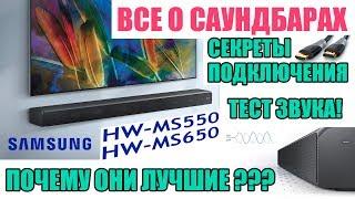 саундбар samsung hw ms 550, 650, 750 обзор и тесты
