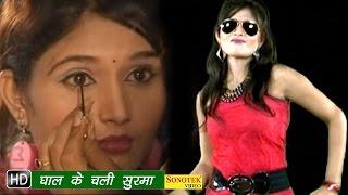 Haryanvi Hot Songs - Paro Dal Ke Chali Surma | Meri Jaan Sahiba | Anjeep Lucky,Sahiba,Pawan Katariya