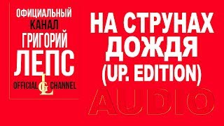 Григорий Лепс На струнах дождя Апгрэйд Upgrade Deluxe Edition Альбом 2016