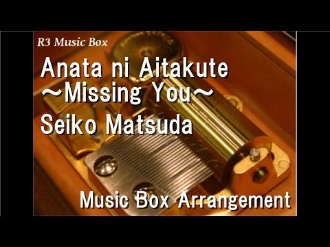 Anata ni Aitakute ~Missing You~/Seiko Matsuda [Music Box]
