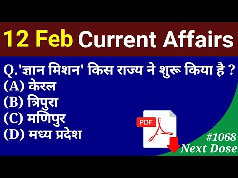 Next Dose#1068 | 12 February 2021 Current Affairs | Daily Current Affairs | Current Affairs In Hindi