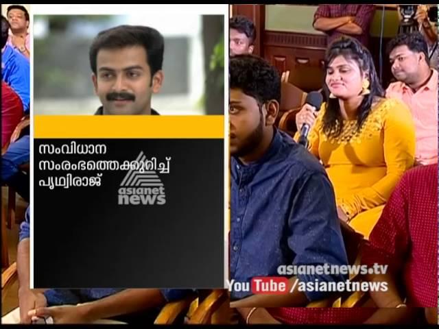 Actor Prithviraj to turn director with 'Lucifer' : Prithviraj response