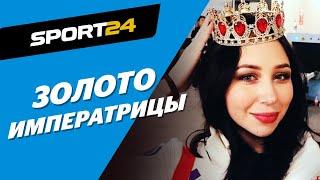Туктамышева Трусова Косторная Гулякова интервью на Гран при России
