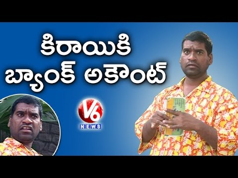 Bithiri Sathi On Bank Account Rentals | Undisclosed Account Deposits | Teenmaar News