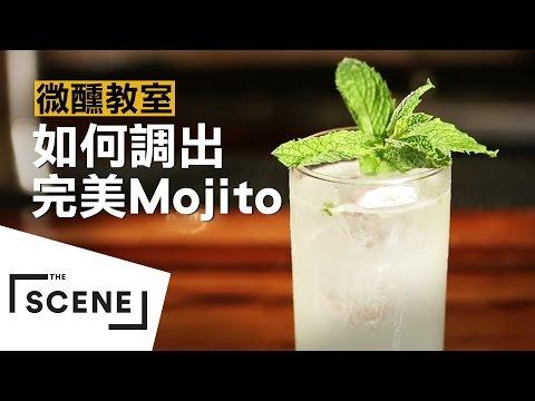 GQ 微醺教室|如何調出一杯完美Mojito?