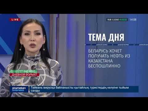 Новости Казахстана. Выпуск от 06.02.20 / Дневной формат