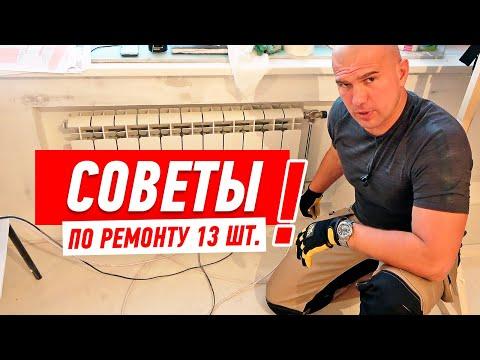 Ремонт квартиры. 13 лайфхаков от Алексея Земскова