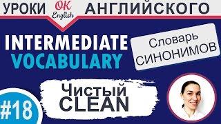 #18 Сlean - Чистый. Intermediate vocabulary. 📘 Английский словарь синонимов