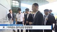 [현장소식] 바이오헬스 기업 아이센스 원주공장 현장방문
