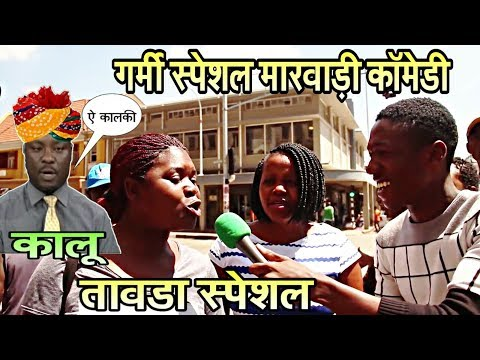 गर्मी स्पेशल मारवाड़ी काॅमेडी । Summer Special Marwadi Comedy । Fun With Singh