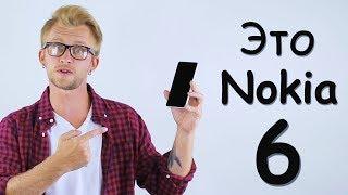 Nokia 6 Обзор | В погоне за былой славой