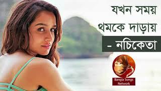 যখন সময় থমকে দাঁড়ায় - নচিকেতা || Jokhon Somoy Thomke Daray Nochiketa || Indo-Bangla Music