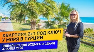 Недвижимость в Турции 2020. Купить квартиру в Алании у моря. Квартиры в Турции у моря. Турция/Алания
